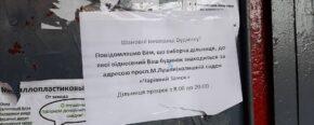 В Сумах появились фейковые объявления о смене избирательного участка