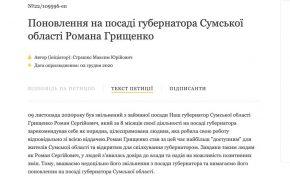Ексгубернатор Грищенко попросив не підтримувати петицію до Президента про відновлення його на посаді